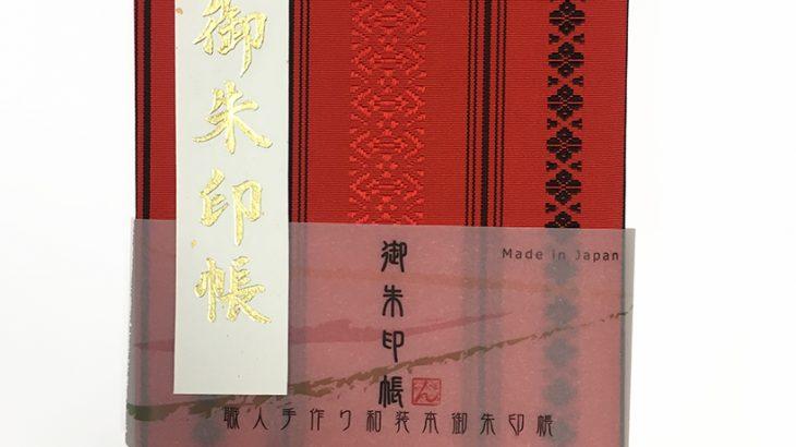 博多織の御朱印帳をつくりました。