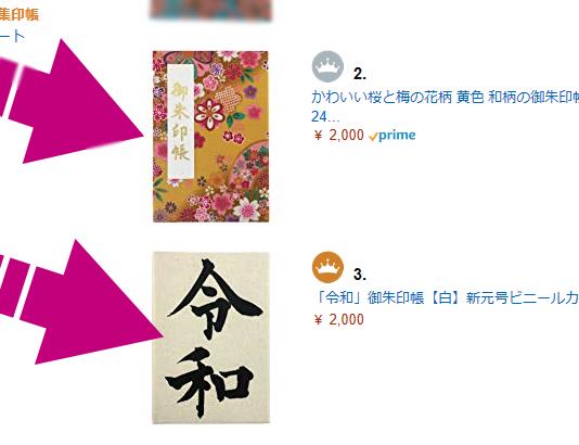 「令和」の御朱印帳amazonランキング3位!