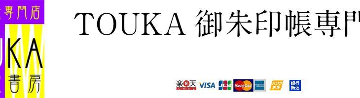 TOUKAの御朱印帳は楽天市場とamazon でご購入いただけます。