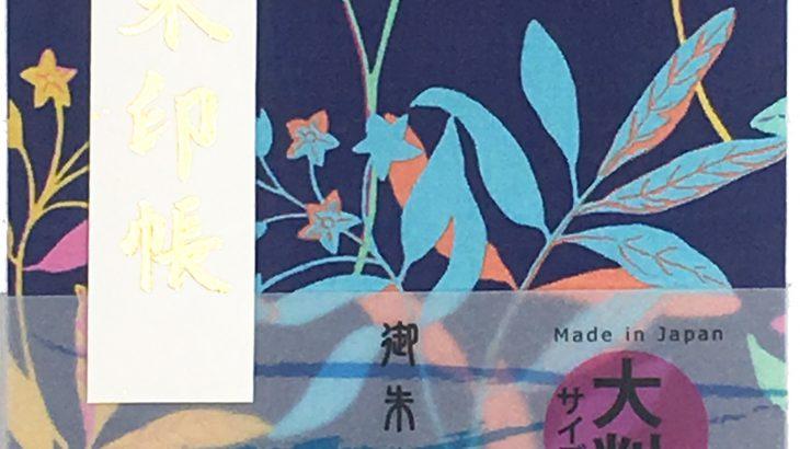 英国リバティ社の公認生地を使った新感覚の新作の御朱印帳 ペイズリー、花柄、チェック柄の登場